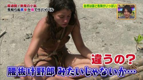 【衝撃】日テレで全裸サバイバルを放送…ええのか?これ…(※画像あり)