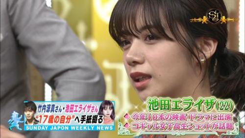 池田エライザさん「サンジャポ」でジャンボな垂れ巨乳を披露wwwwww(※画像あり)