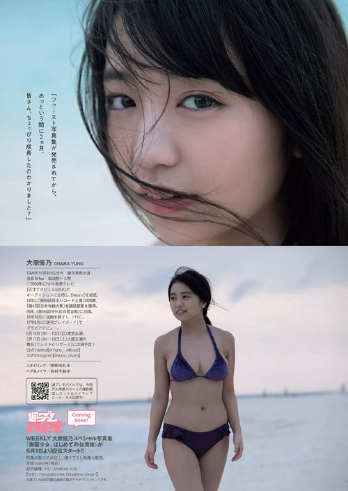 大原優乃ビキニからはみ出すムチムチおっぱい21