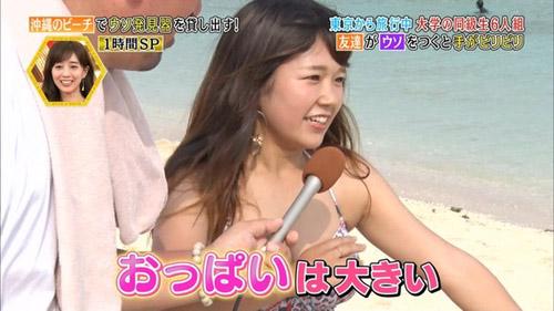 関西のテレビで沖縄のビーチにいる素人巨乳ちゃんが映ったぞ!