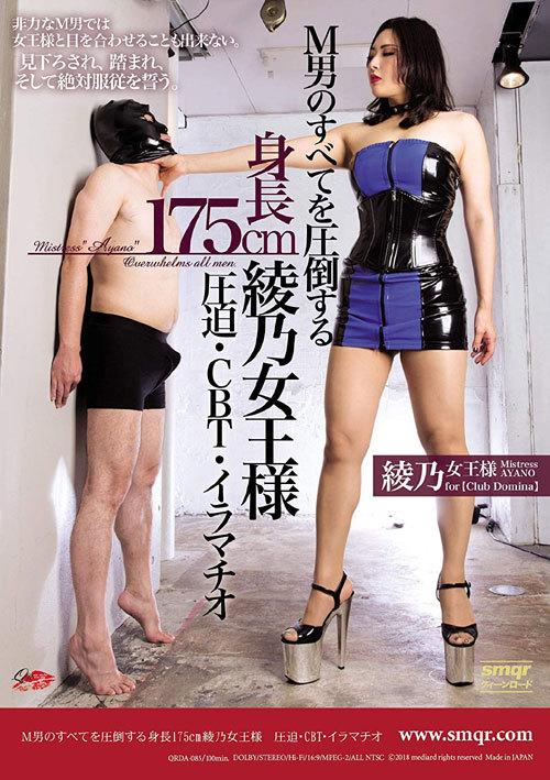 M男のすべてを圧倒する身長175cm綾乃女王様 圧迫・CBT・イラマチオ