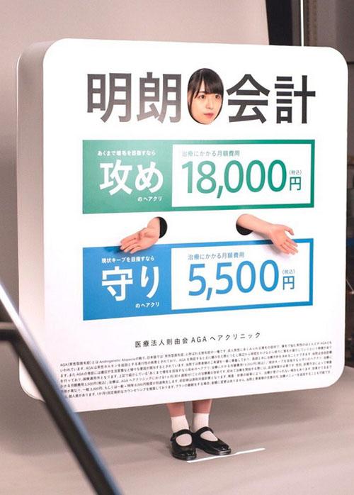 欅坂46長濱ねる(20)の攻めと受け身を選べる風俗があった!