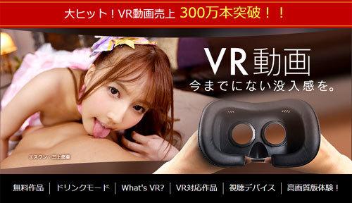 スマホ用VRエロ動画