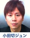 小田切ジュン