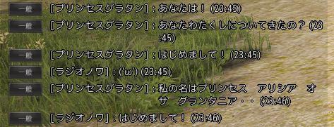 グラタン姫SS5