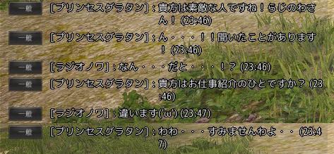 グラタン姫SS6