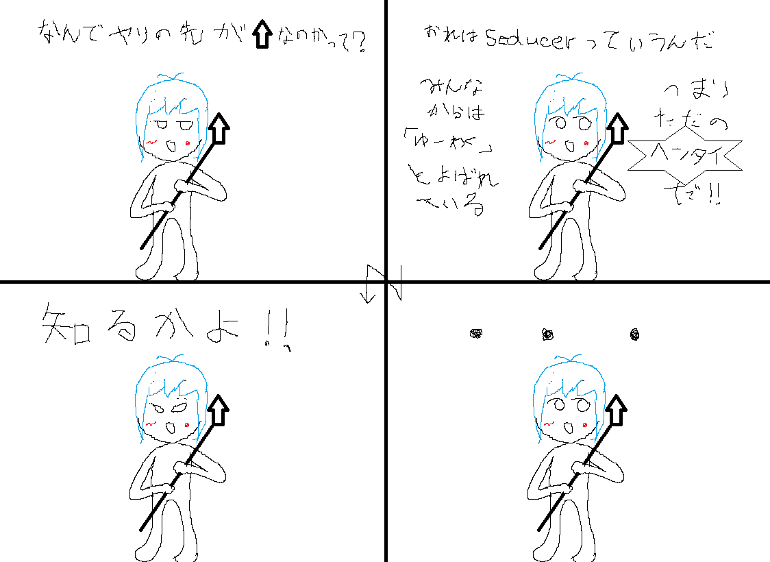 Seducer1.png
