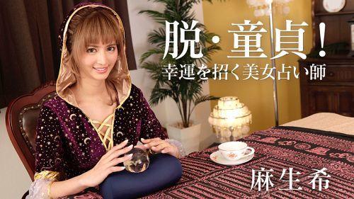 麻生希 - 脱・童貞!幸運を招く美女占い師 20