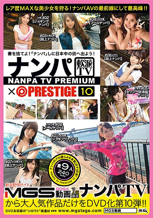 ナンパTV×PRESTIGE PREMIUM 10