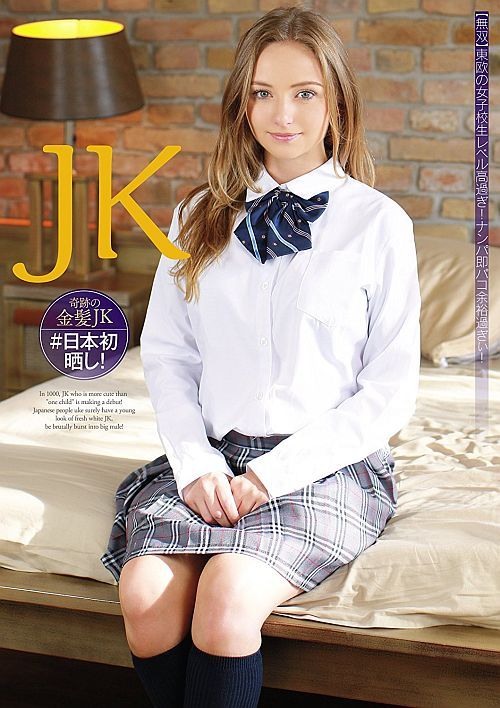 JK 【無双】東欧の女子校生レベル高過ぎ!ナンパ即パコ余裕過ぎぃ!