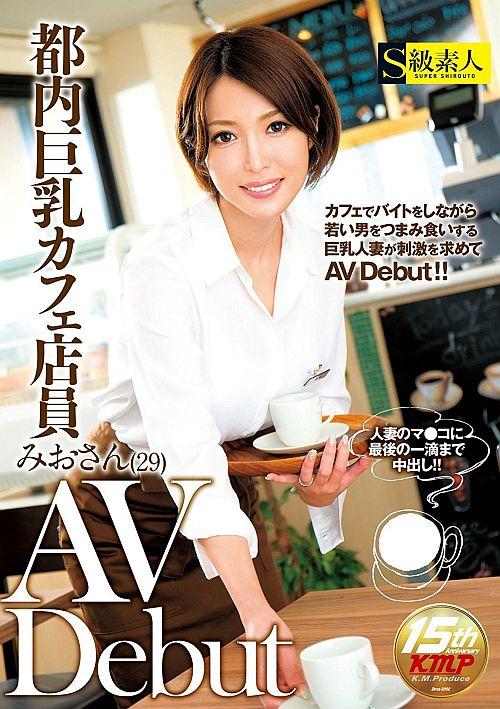 都内巨乳カフェ店員みおさん(29)AV Debu