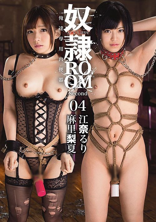 奴隷ROOM Second 04