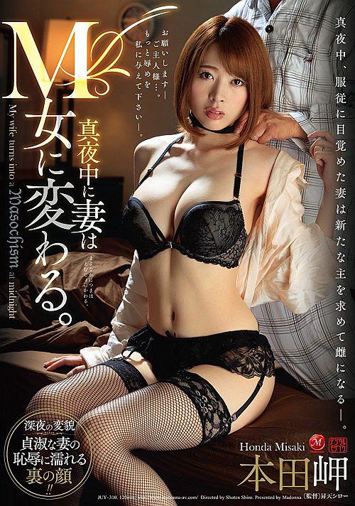 真夜中に妻はM女に変わる。 本田岬