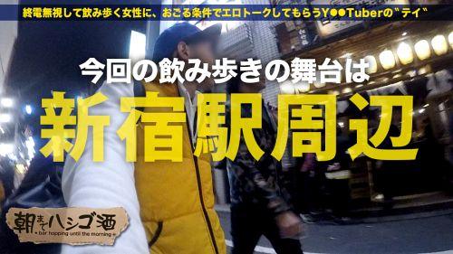 """朝までハシゴ酒 06 in 新宿駅周辺:日本屈指の繁華街""""新宿""""で見つけた絶対的美少女!!!フリーのモデルで彼氏なし!酒好きオナ好きタイプなし(楽しかったら誰でもOK♪)!!ウェーイなノリで終電シカト!!!人生初のエロ体験が同性との弄り合いだったとかなりのツワモノ!!!書き出したらキリがないエロ体験談&ヌキすぎ注意の激エロほろ酔いラブラブセックスで、シリーズ最高の撮れ高だった…!!!件。 - りかさん 24歳 コスプレイヤー 02"""