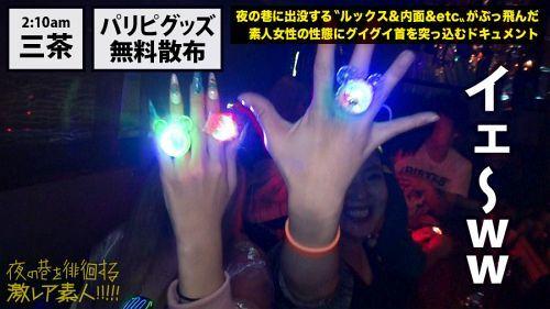 パリピグッズ開発者!!!夜の渋谷を徘徊するぶちアゲハイテンションの超発光ギャル(通称:ギャル電)!!!光るモノに集まる虫(男)達を片っ端から喰い漁る、ニュータイプな激レアギャルのオールナイトに完全密着!!!予想はしてたが予想外過ぎる展開の連発で、とにかく激レアで激エロな撮れ高だった!!!:朝夜の巷を徘徊する〝激レア素人〟!! 01 - エリちん 27歳 自称