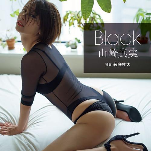 元ミスマガ伝説グラドル山崎真実(32)黒がテーマの写真集で浴槽全裸ヌードで乳首が見えてるらしいw