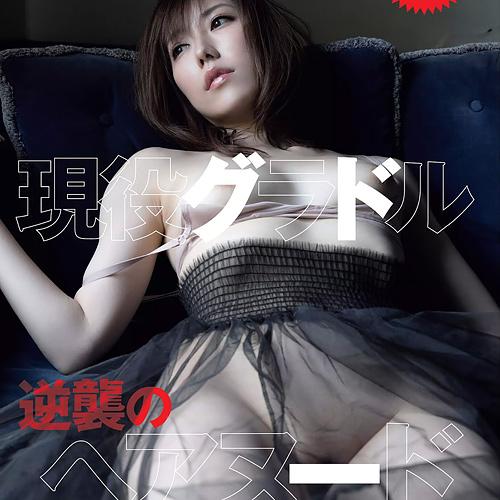 【ヘア●ード】名古屋の元アイドルが乳首も陰毛も解禁!マジかよ…【エ□画像24枚】