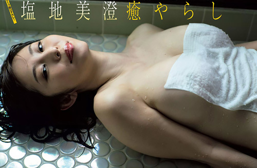 塩地美澄 女子アナNo.1美巨乳の手ブラおっぱいに全裸生尻ヌード エロ画像