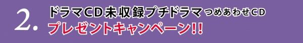 15thプチドラマCD