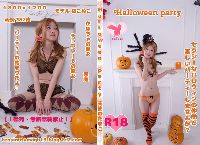 Halloweenrom1.jpg