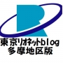 東京リオネット販売多摩地区スタッフ
