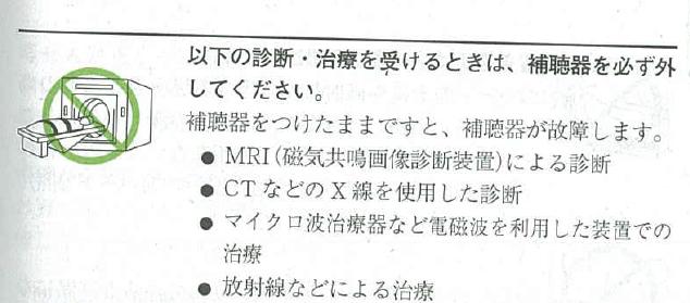 補聴器の注意事項①png