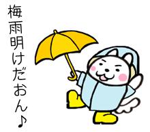 【ピクシーくん画像】梅雨明け