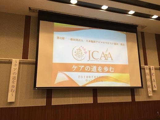 第4回JCAA総会1
