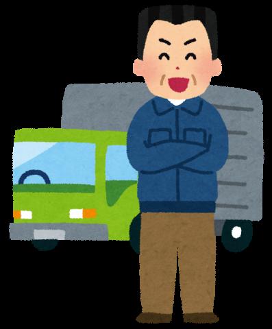 job_truck_untensyu.png