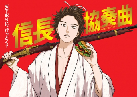 news_header_nobunaga_animevisual.jpg