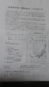 2017 3 14 .伏虎中学校「閉校集会
