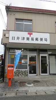 2017 6 5~ 6 7 郵便局巡り
