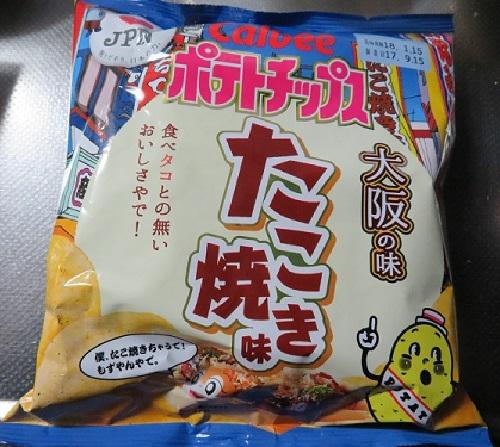 IMG_7799  47都道府県の味 ポテトチップス
