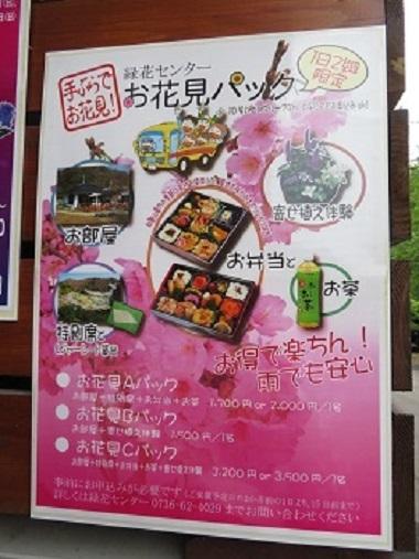 2018 5 31 緑花センター ポスター