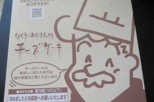2019 5 16 紅虎餃子房さん