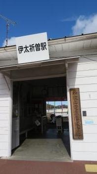 2017 1 17 貴志川線の旅 伊太祁曽駅