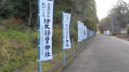 2017 1 17 貴志川線の旅 伊太祈曽神社さん