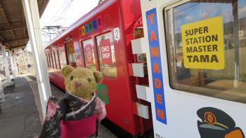 2017 1 17 貴志川線の旅 &ベァー