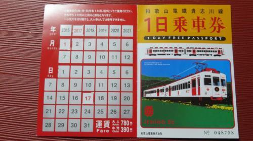 2017 1 17 貴志川線の旅 一日乗車券