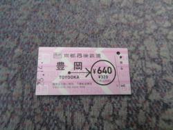 2016 12 16 1泊2日 青春18きっぷで 間人カニツァー