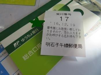2016 12 19  日本標準時 明石へ