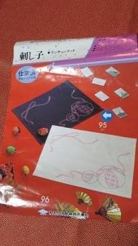 2017 1 30  手芸 (刺し子)