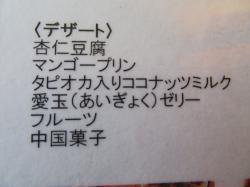 2016 12 19 舞子ビラ神戸 壺中天さん メニュー
