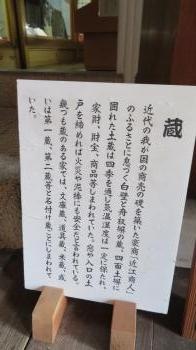 2017 2 1 近江商人屋敷  旧外村宇兵衛家