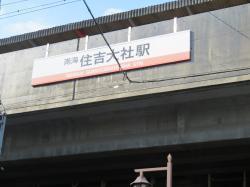 2017 1 3 住吉神社 住吉大社駅