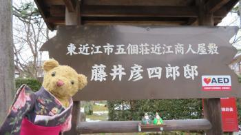 2017 2 1 近江商人屋敷 ④ 藤井彦四郎邸
