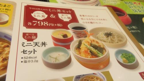 2017 3 16  和食 さと さん