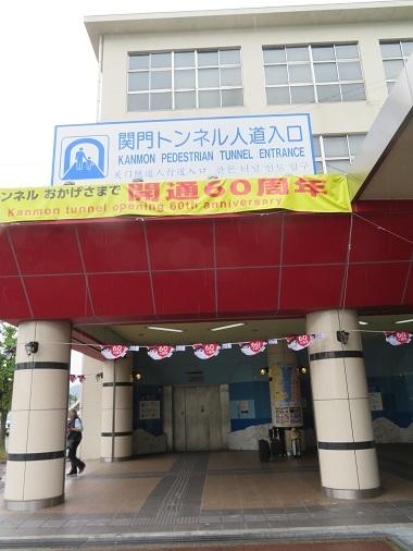 2018 6 5 関門トンネル(人道口)