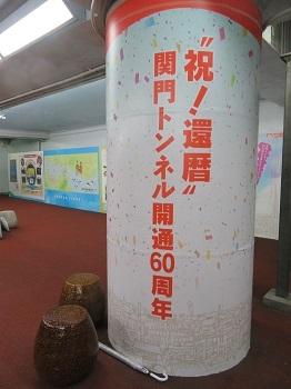 2018 6 5 関門トンネル(人道)