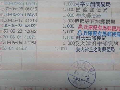 2018 6 4 通帳